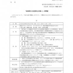 ニュースリリース(6次産業化の集い)_HP掲載用のサムネイル