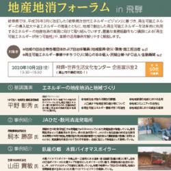 5-1.エネルギーフォーラムin飛騨のサムネイル