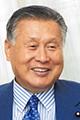 第85代 86代 内閣総理大臣 一般財団法人 東京オリンピック・パラリンピック競技大会 組織委員会会長 森 喜朗 氏