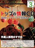 トップの情報CD