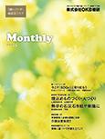会報誌「Monthly」