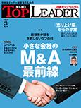日経トップブリーダー