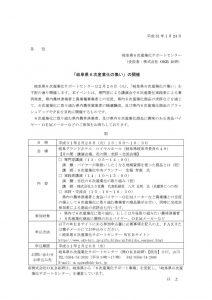 20190124_press_gifu6jikaのサムネイル