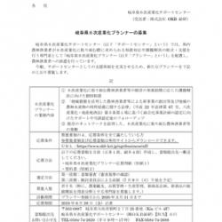 岐阜県6次産業化プランナーの募集のサムネイル