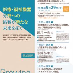 1.医療・福祉チャレンジセミナーのサムネイル